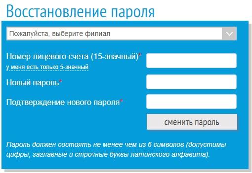 Ставрополькрайводоканал пароль