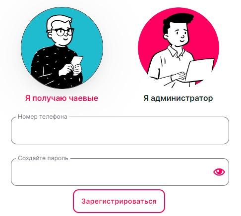 Чаевые просто регистрация