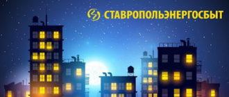 Ставропольэнергосбыт