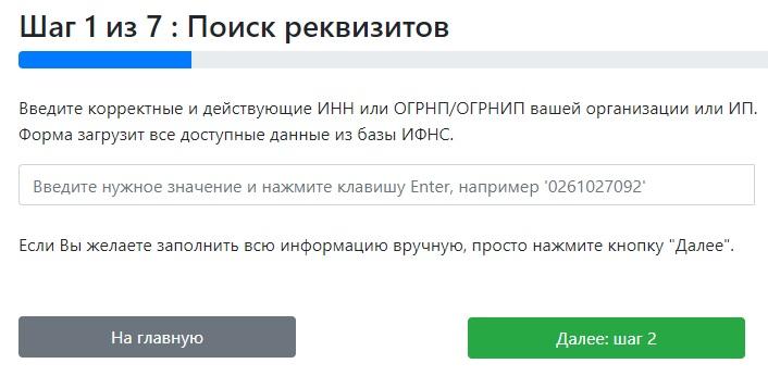 ЭКО-Сити регистрация