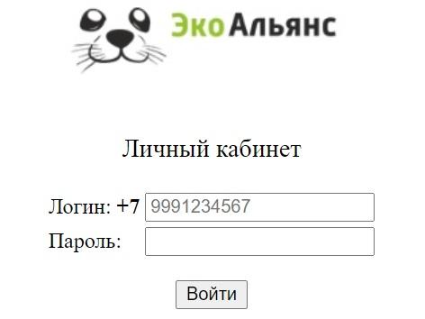 ЭкоАльянс03.РФ вход