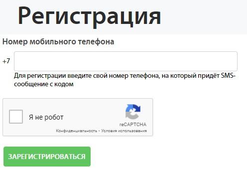 Элекснет регистрация