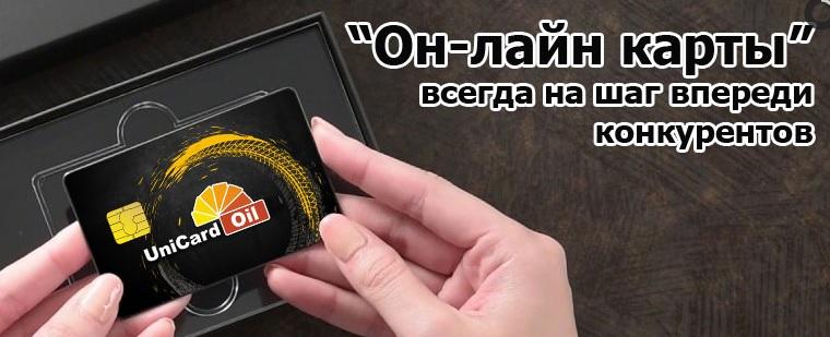 Юникард-Ойл