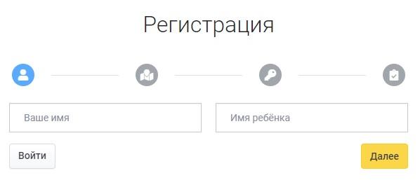 Юниор регистрация