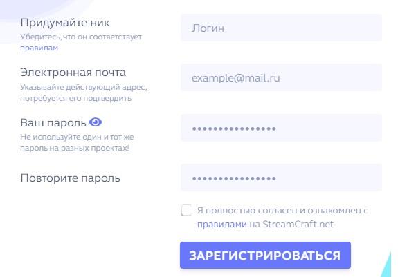 StreamCraft регистрация