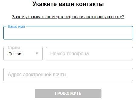 Твил регистрация