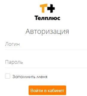 ТелПлюс вход