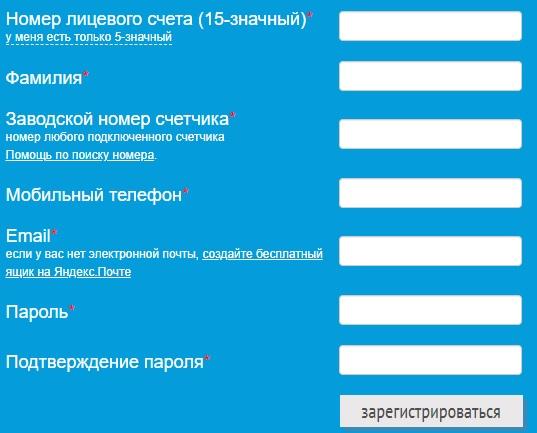 Ставрополькрайводоканал регистрация
