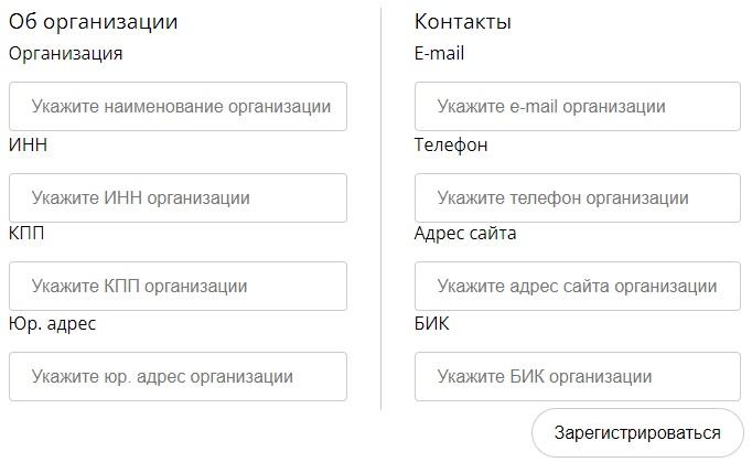 ШИНСЕРВИС регистрация