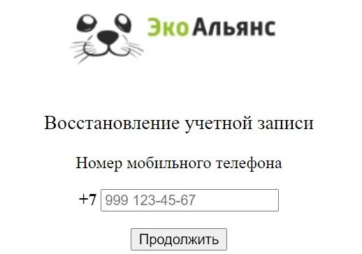 ЭкоАльянс03.РФ пароль