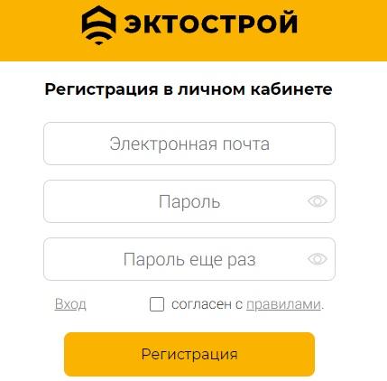 Эктострой регистрация