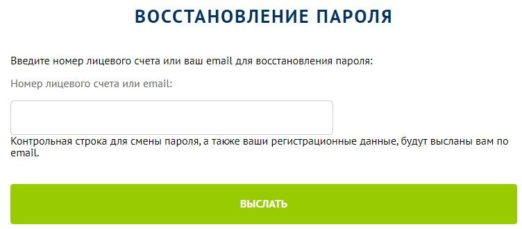 СП Водоканал пароль