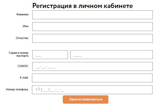 Стальфонд регистрация