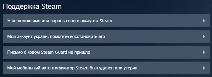 Steam пароль