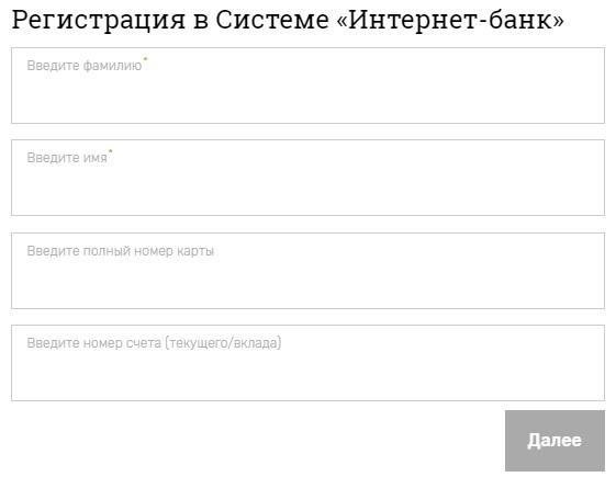 Банк Дом РФ регистрация