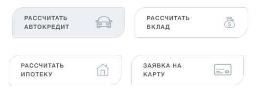 Татсоцбанк услуги