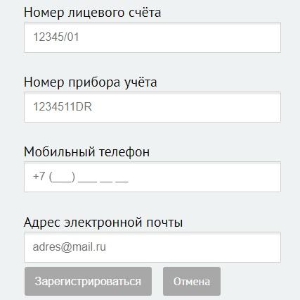 СтавропольКоммунЭлектро регистрация