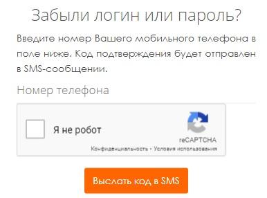 ТелПлюс пароль