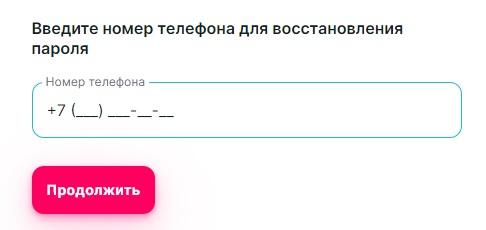 Чаевые просто пароль