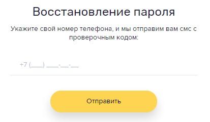 Ставропольэнергосбыт пароль