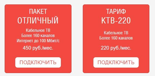 Электрон-сервис тарифы
