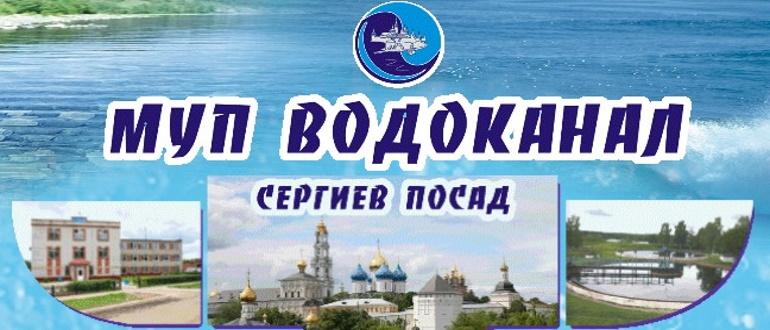 СП Водоканал