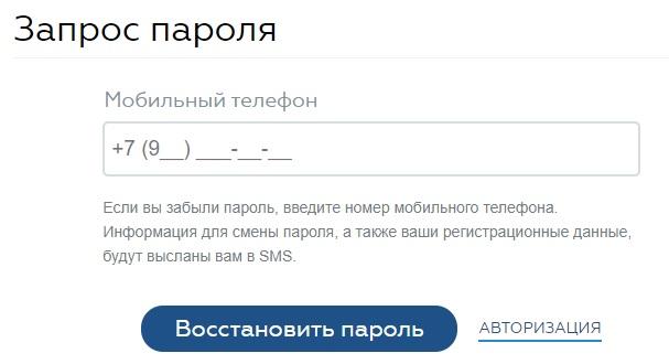 СПбГУПТД пароль