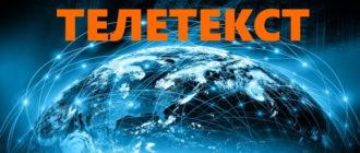 Телетекст