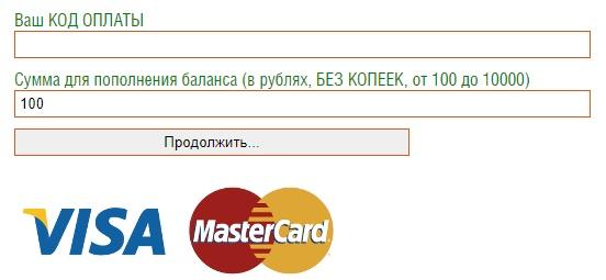 Электрон-сервис оплата