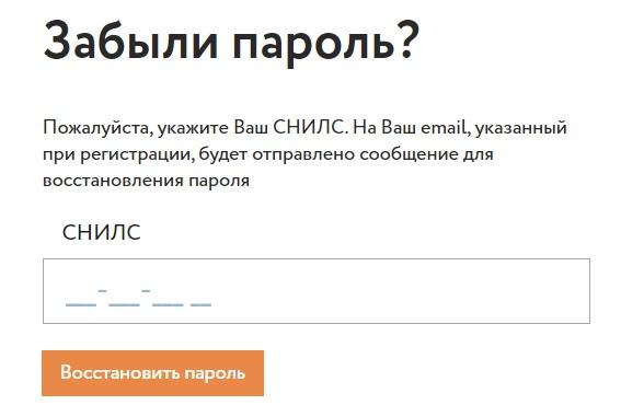 Стальфонд пароль