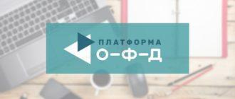 Платформа ОФД картинка